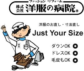 株式会社洋服の病院