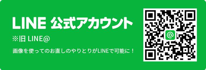 LINE公式アカウント(24時間受付)